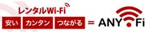 レンタルWi-Fi ANY-Fi
