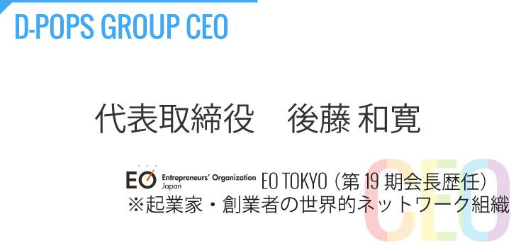 03-DPOPS-COMPANY-CEO