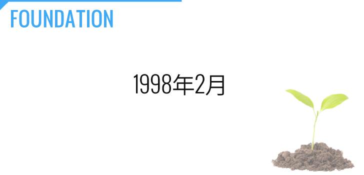 05-DPOPS-COMPANY-FOUNDATION