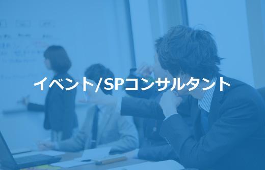 イベント/SPコンサルタント