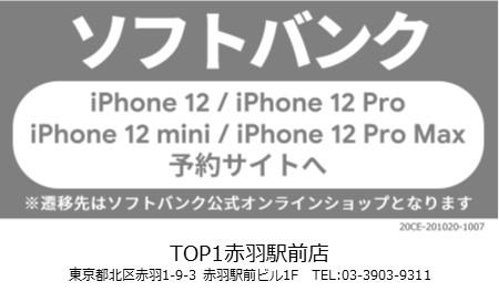 TOP1赤羽 スマホ/携帯ショップ softbank_iPhone SE予約