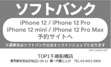 TOP1千歳船橋 携帯ショップ softbank_iPhone 予約