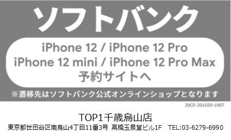 softbank_TOP1千歳烏山 スマホ/携帯ショップ softbank_iPhone SE予約