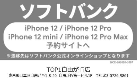 TOP1自由が丘 携帯ショップ softbank_iPhone SE予約