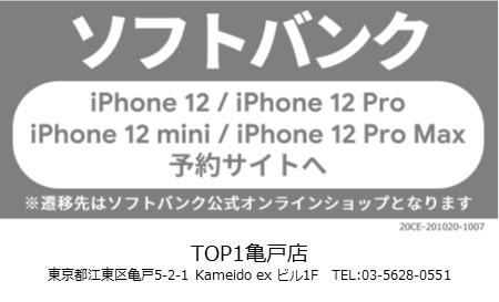 TOP1亀戸 携帯ショップ softbank_iPhone SE予約