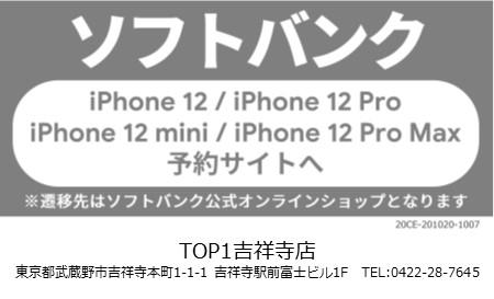 TOP1吉祥寺 携帯ショップ softbank_iPhone SE予約
