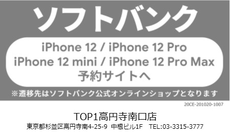 TOP1高円寺 携帯ショップ softbank_iPhone SE予約