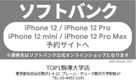 TOP1店 携帯ショップ softbank_iPhone SE予約