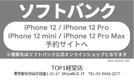 TOP1経堂 携帯ショップ softbank_iPhone SE予約
