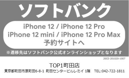 OP1 町田 携帯ショップ softbank_iPhone SE予約