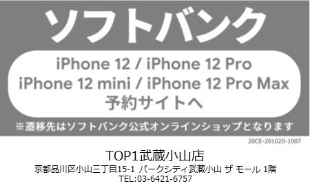 TOP1武蔵小山 スマホ/携帯ショップ softbank_iPhone SE予約
