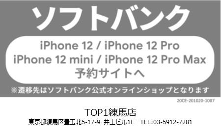 TOP1練馬 スマホ/携帯ショップ softbank_iPhone 予約