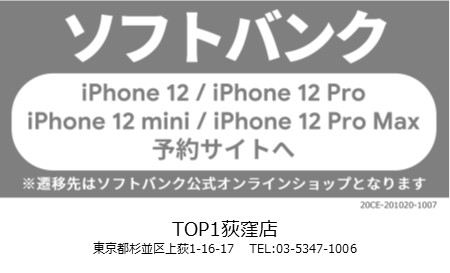 TOP1荻窪 スマホ/携帯ショップ softbank_iPhone SE予約