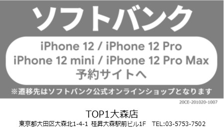 TOP1大森 携帯ショップ softbank_iPhone SE予約