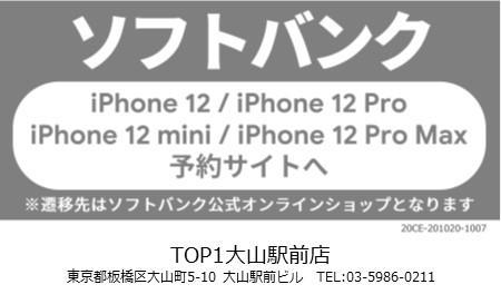 TOP1大山 携帯ショップ softbank_iPhone SE予約