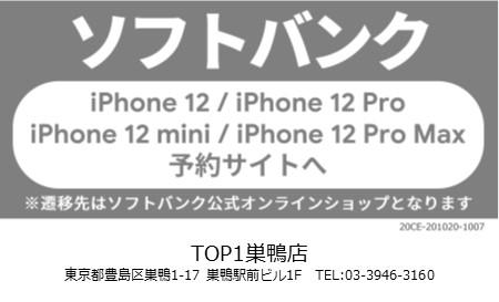 TOP1巣鴨 携帯ショップ softbank_iPhone 予約