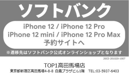 TOP1高田馬場 スマホ/携帯ショップ softbank_iPhone SE予約