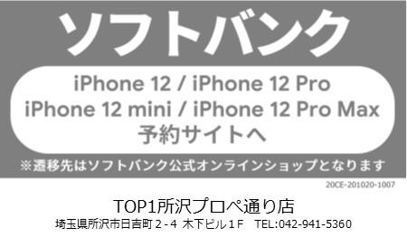 TOP1所沢 携帯ショップ softbank_iPhone 予約