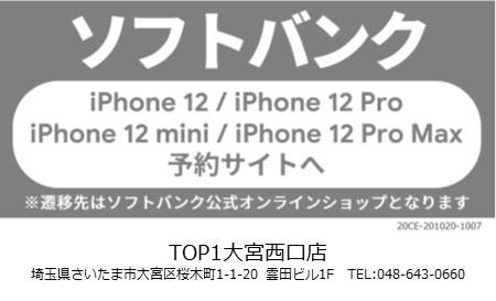 TOP1大宮西 携帯ショップ softbank_iPhone SE予約