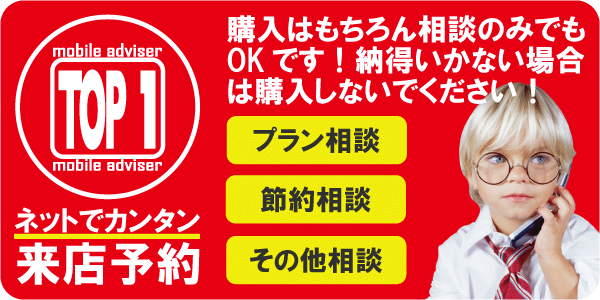 TOP1船橋店 予約