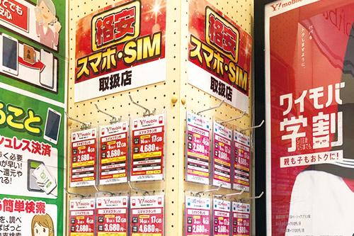 赤羽 携帯ショップ スマホ 格安SIM