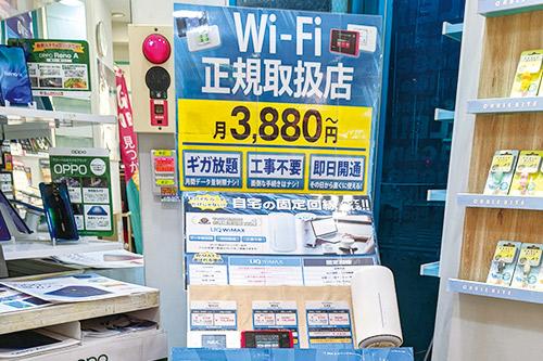 東中野 スマホ WiFi