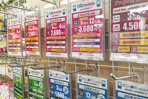 駒沢 携帯 スマホ 格安SIM
