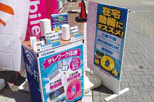 成増 スマホ WiFi