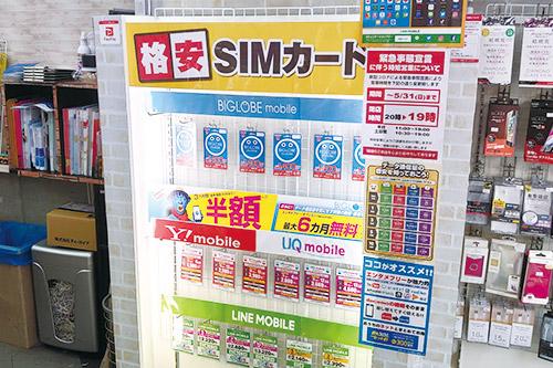 成増 格安SIM