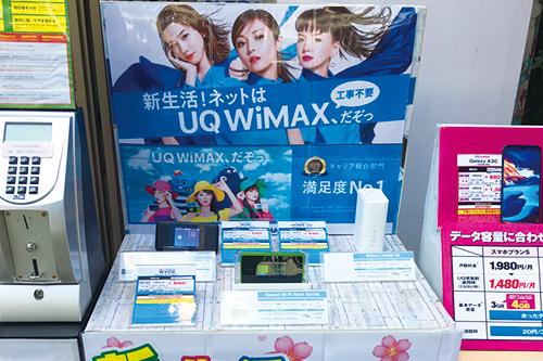 渋谷 携帯 スマホ WiFiコーナー