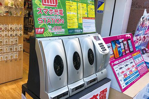 渋谷明治 スマホ充電サービス