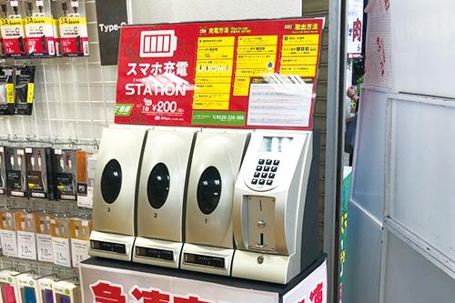 蒲田西口 充電コーナー