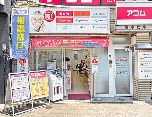 TOP1船橋_携帯ショップ info