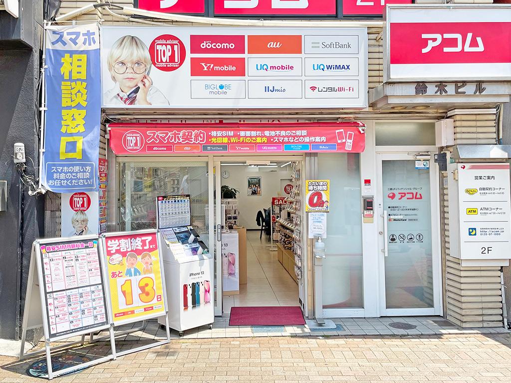 TOP1船橋店_携帯ショップ