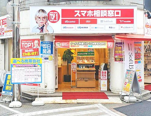 TOP1東十条_携帯ショップ mv