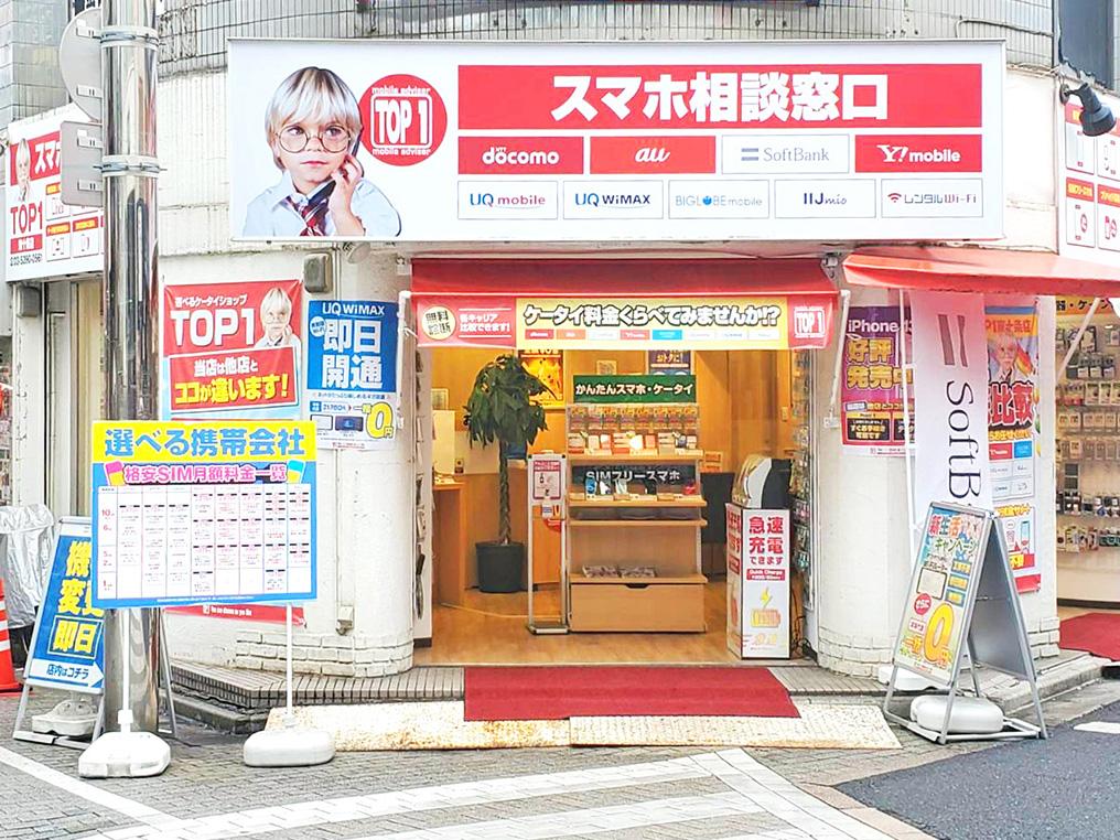 TOP1東十条店_携帯ショップ