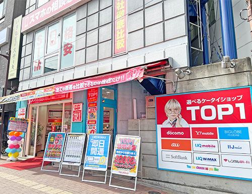 TOP1東中野_携帯ショップ mv