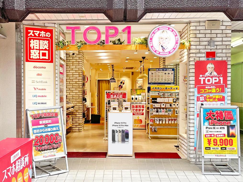 TOP1自由が丘店_携帯ショップ mv