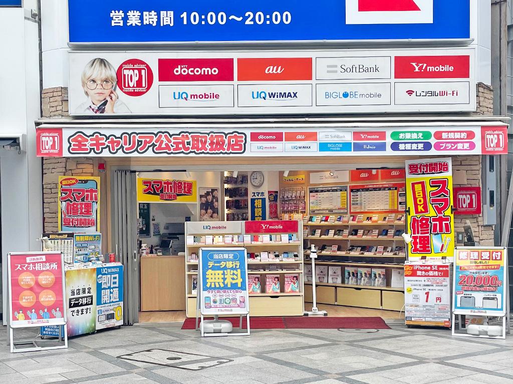 TOP1吉祥寺 携帯ショップ mv