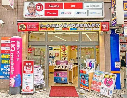 TOP1町田_携帯ショップ