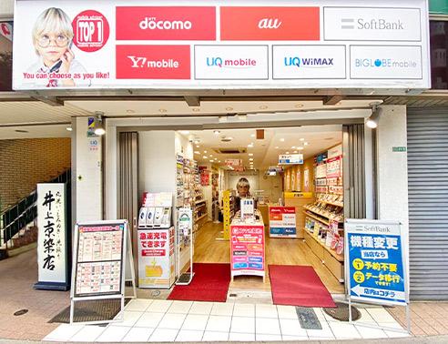 TOP1練馬_携帯ショップ mv