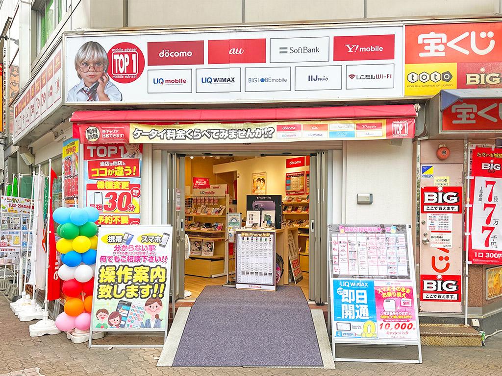 TOP1大森店_携帯ショップ mv
