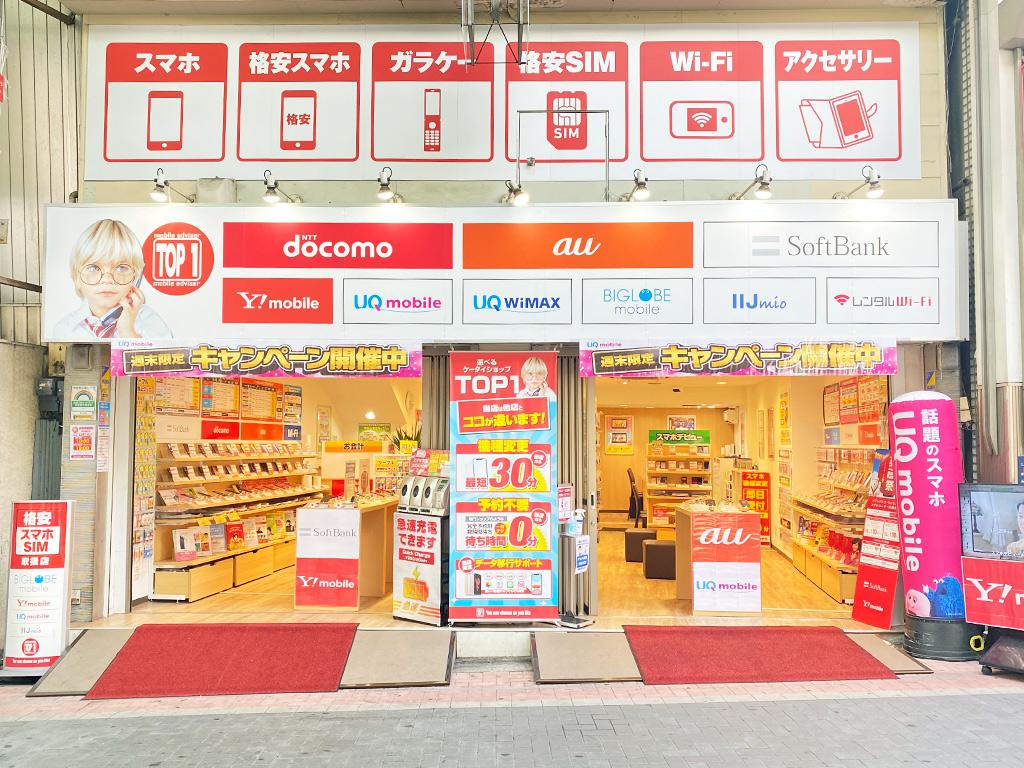 TOP1大山_携帯ショップ mv