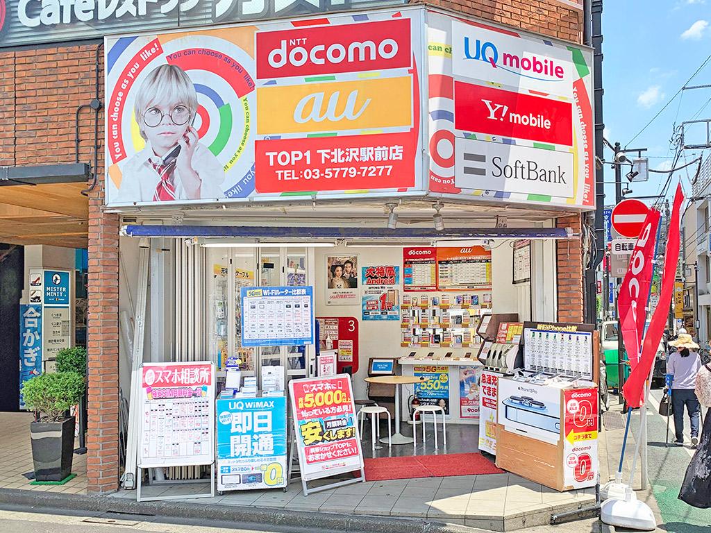 TOP1下北沢駅前_携帯ショップ mv