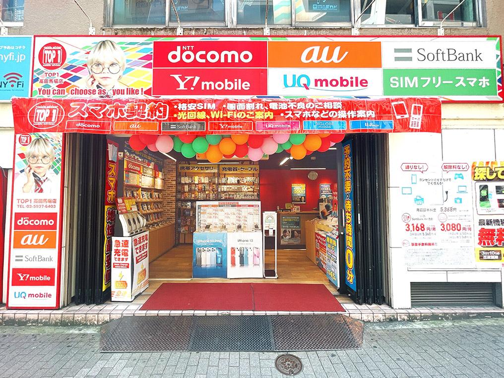 TOP1高田馬場_携帯ショップ mv