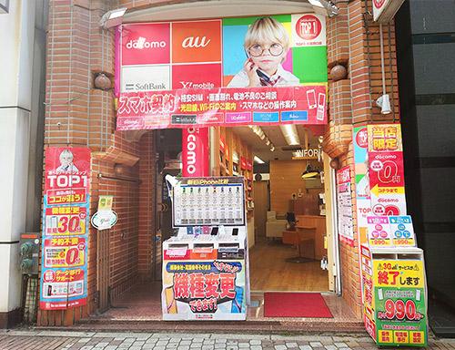 TOP1大宮西口_携帯ショップ mv