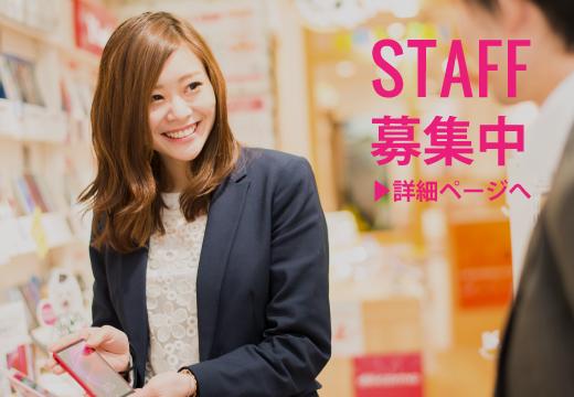 staff募集_s