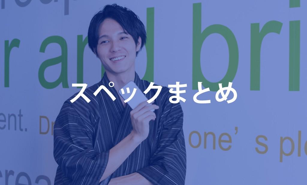 iPhone X 予約-SP