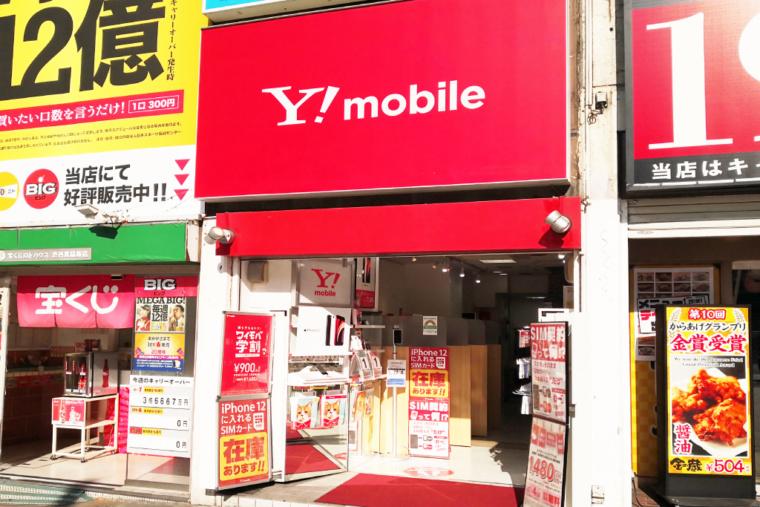 ワイモバイル渋谷東口