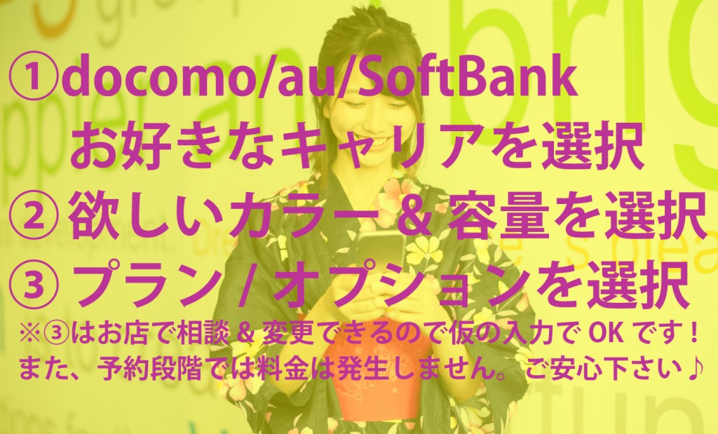 iPhone8予約-フロー併売
